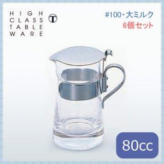 マルティー #100 大ミルク 6個セット (100-28L-6P)