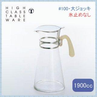 マルティー #100 大ジョッキ (100-35L) 氷止め付