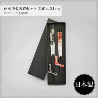 天丸 花車 夫婦箸セット 黒箱入(22.5/21cm) (2PC-KASYA)