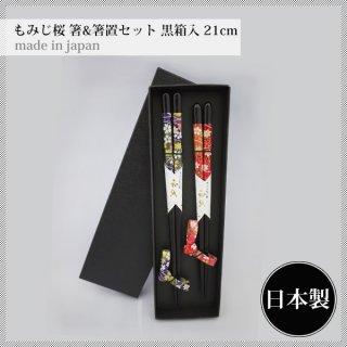 天丸 もみじ桜 夫婦箸セット 黒箱入(22.5/21cm) (2PC-MOMIJISA)