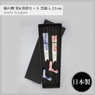 天丸 桜の舞 夫婦箸セット 黒箱入(22.5/21cm) (2PC-SAKURAMAI)