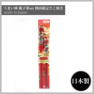 うまい棒 親子箸セット 関西限定 たこ焼き (22.5/18.0cm) (2PC-TAKOYAKI)