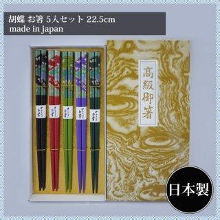 トムソン 胡蝶 お箸5入セット 22.5cm(5PC-KOCHO)