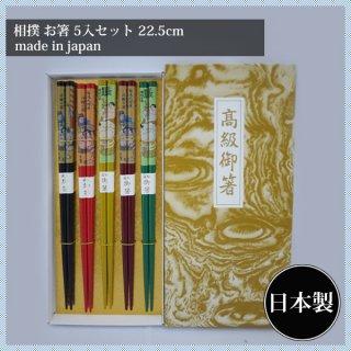 トムソン 相撲 お箸5入セット 22.5cm(5PC-SUMOU)