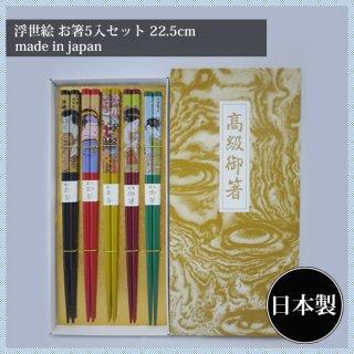 トムソン 浮世絵 お箸5入セット 22.5cm(5PC-UKIYOE)