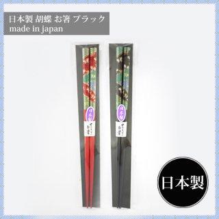 胡蝶 お箸 ブラック(KOCYOU-BK)