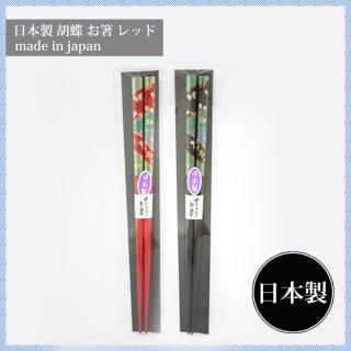 胡蝶 お箸 レッド(KOCYOU-RE)