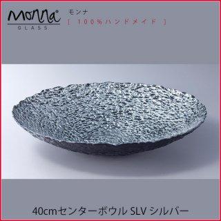 モンナ 40cmセンターボウル SLV シルバー(S253-MG09S-1pc)