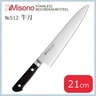 ミソノ モリブデン鋼シリーズ 牛刀 21cm (NO.512)