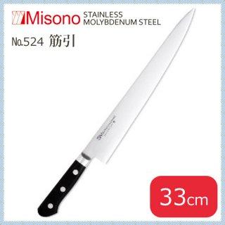 ミソノ モリブデン鋼シリーズ 筋引 33cm (NO.524)
