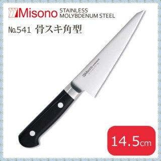 ミソノ モリブデン鋼シリーズ 骨スキ角型 14.5cm (NO.541)