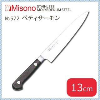ミソノ モリブデン鋼シリーズ ペティナイフ 13cm (サーモン型) (NO.572)