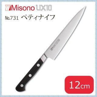 ミソノ UX10シリーズ ペティナイフ 12cm (NO.731)