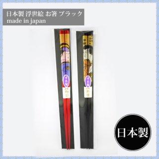 浮世絵 お箸 ブラック(UKIYOE-BK)