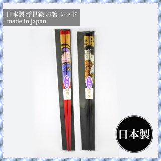 浮世絵 お箸 レッド(UKIYOE-RE)