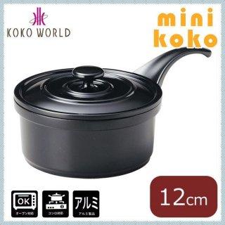 MIN ミニココ 片手鍋 φ12 柄付 黒 [アルミ製] (M11-080)
