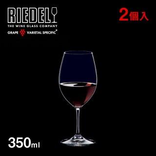 リーデル オヴァチュア レッドワイン 350ml 2個セット (6408/00)