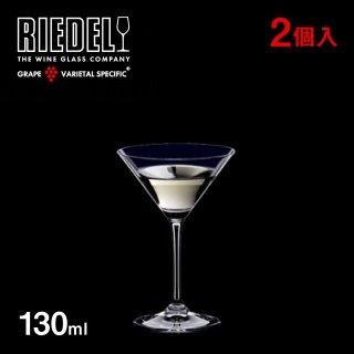 リーデル ヴィノム マティーニ 130ml 2個セット (6416/77)