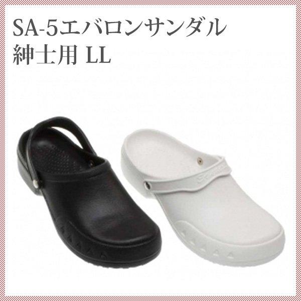 SA5 エバロンサンダル 紳士用 LL 黒 (SA5-M-LL-BK)