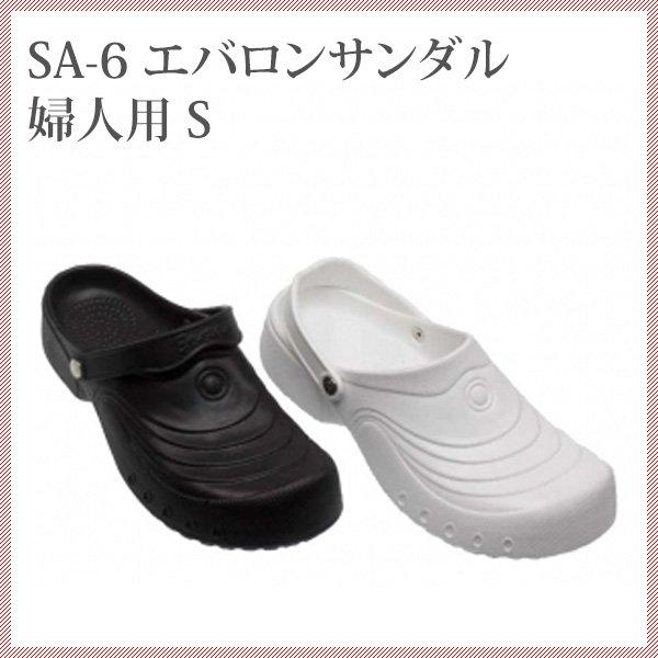 SA6 エバロンサンダル 婦人用 S 黒 (SA6-W-S-BK)