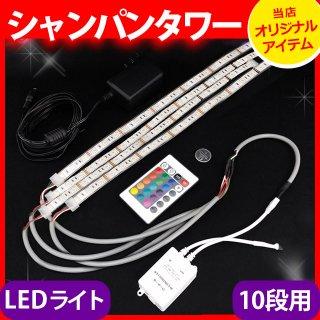 シャンパンタワー LEDライトセット 10段用 [70cm棒状LED×4本] [当店オリジナル] (CT-LED-10)