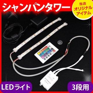 シャンパンタワー LEDライトセット 3段用 [25cm棒状LED×2本] [当店オリジナル] (CT-LED-3)
