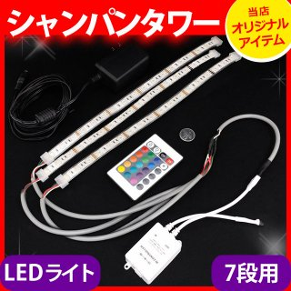 シャンパンタワー LEDライトセット 7段用 [55cm棒状LED×3本] [当店オリジナル] (CT-LED-7)