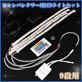シャンパンタワー LEDライトセット 9段用 [65cm棒状LED×4本] [当店オリジナル] (CT-LED-9)