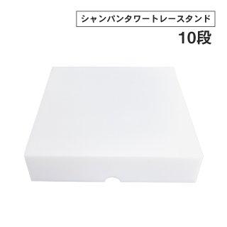 シャンパンタワー トレースタンド 10段組 [当店オリジナル] (CT-STAND-10)