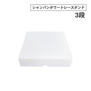 シャンパンタワー トレースタンド 3段組 [当店オリジナル] (CT-STAND-3)