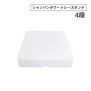 シャンパンタワー トレースタンド 4段組 [当店オリジナル] (CT-STAND-4)