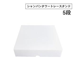 シャンパンタワー トレースタンド 5段組 [当店オリジナル] (CT-STAND-5)