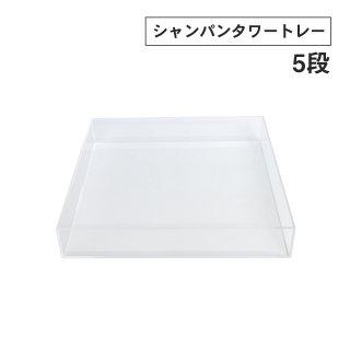 シャンパンタワー トレー 5段組 [当店オリジナル] (CT-TRAY-5)