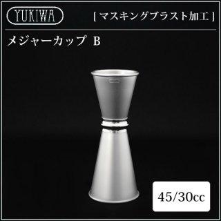 ユキワ UK メジャーカップB 45ml/30ml [マスキングブラスト] [当店オリジナル] (171013-MB-UK-JIGGER-B)