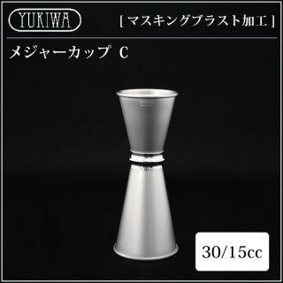 ユキワ UK メジャーカップC 30/15ml [マスキングブラスト] [当店オリジナル] (171014-MB-UK-JIGGER-C)
