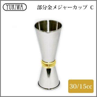 ユキワ UK メジャーカップC 30/15ml [部分金メッキ] [当店オリジナル] (171014-MG-UK-JIGGER-C)