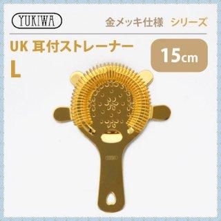 ユキワ UK 18-0 耳付ストレーナーL 15cm [金メッキ] [当店オリジナル] (G-UK-STRAIN)