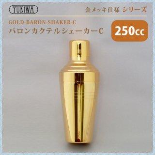 ユキワ UK バロンカクテルシェーカーC 250ml [金メッキ] [当店オリジナル] (G-BARONSHAKER-C)