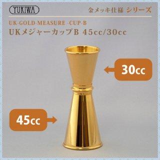 ユキワ UK メジャーカップB 45ml 30ml [金メッキ] [当店オリジナル] (G-UK-JIGGER-B)