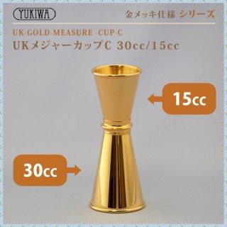 ユキワ UK メジャーカップC 30ml 15ml [金メッキ] [当店オリジナル] (G-UK-JIGGER-C)