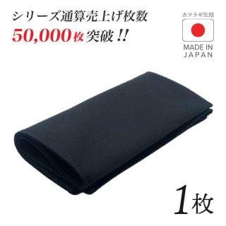 トーション カツラギ無地ブラック [当店オリジナル] (NAPKIN-BLACK)