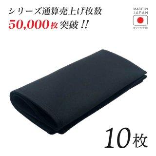 トーション カツラギ 無地ブラック 10枚セット [当店オリジナル] (NAPKIN-BLACK-10)