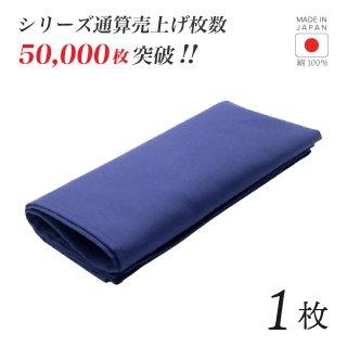トーション ダークブルー 1枚 日本製 厚手 綿100% 50×50cm テーブルナプキン ワイン 布(NAPKIN-BLUE)