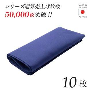 トーション 朱子無地ダークブルー 10枚セット [当店オリジナル] (NAPKIN-BLUE-10)