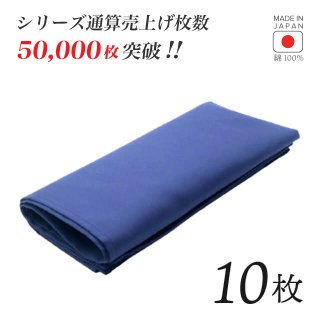トーション ブルー 10枚 日本製 厚手 綿100% 50×50cm テーブルナプキン ワイン 布(NAPKIN-BLUE-10)