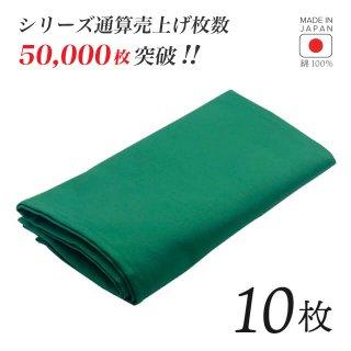 トーション 朱子無地グリーン 10枚セット [当店オリジナル] (NAPKIN-GREEN-10)