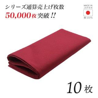 トーション 朱子無地ワインレッド 10枚セット [当店オリジナル] (NAPKIN-RED-10)