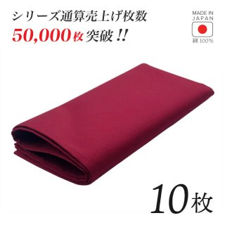 トーション ワインレッド 10枚 日本製 厚手 綿100% 50×50cm テーブルナプキン ワイン 布(NAPKIN-RED-10pc)