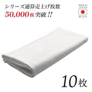トーション 朱子無地ホワイト 10枚セット [当店オリジナル] (NAPKIN-WHITE-10)