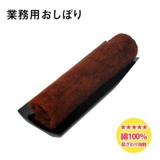 業務用カラーおしぼり 10枚セット ブラウン (No.8) [当店オリジナル] (OSHIBORI-08)